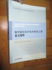 数字版权保护技术研发工程论文选辑     【16开】