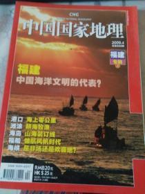 中国国家地理2009年4