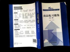 商法练习题集(第三版)