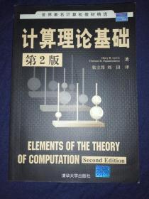 计算理论基础(第2版)
