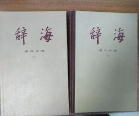 辞海 词语分册(上下)和增补