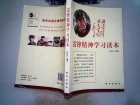 雷锋精神学习读本...---