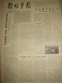 《解放军报》【又一个黄继光式的英雄——傅越强】