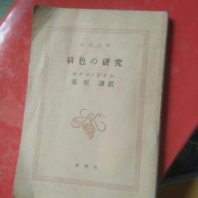 原版日文书