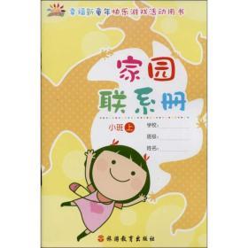 幸福新童年快乐游戏活动用书 家园联系册(小班上)