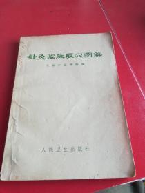 针灸临床取穴图解/(修订本)