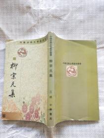 柳宗元集第三册