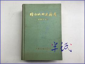 谢国桢 增订晚明史籍考 1981年版精装