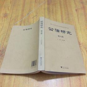 公法研究(第8辑)