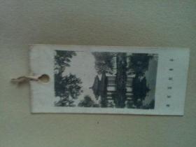 北京照片书签文献    颐和园知春亭