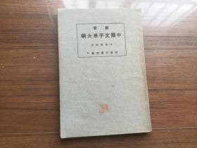 《新著中国文字学大纲》(中等学校用)【商务印书馆民国十七年九版】