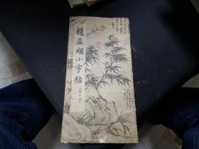 赵孟頫小楷字帖