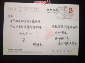 中国邮政实寄明信片:贴票 第29届奥运会-中国印