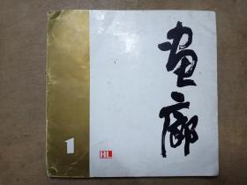 画廊 1980 1
