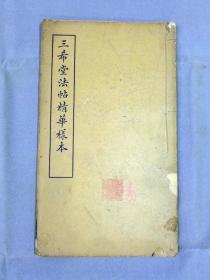 书法必备:民国印本《三希堂法帖精华样本》线装一册全