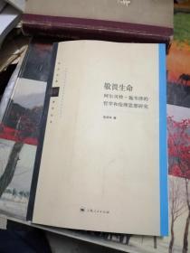当代中国哲学丛书:敬畏生命(阿尔贝特·施韦泽的哲学和伦理思想研究)  缺第一张空白页