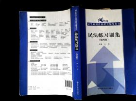民法练习习题集(第四版)