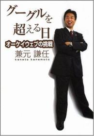 日文原版书 グーグルを超える日 オーケイウェブの挑戦 単行本 – 兼元谦任  (日本 OKWave 挑战谷歌google) 从流浪东京街头到IT公司总裁 - 创业成功例子