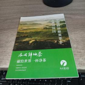 中国西部最美茶香 贵州凤冈