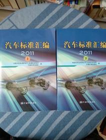 汽车标准汇编2011(上下)