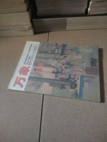 万象2005年.第7卷.第12期(内有林文月、朱正、董桥、吴劳、舒芜等人的作品)