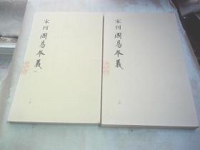 宋刊周易本义(上,中,下册全)