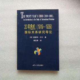 20年危机:国际关系研究导论