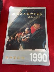 怀旧收藏挂历年历1990《献给共和国四十周年》12月全中央文献出版社
