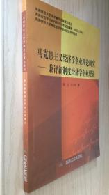 马克思主义经济学企业理论研究:兼评新制度经济学企业理论