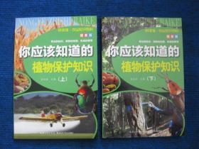 【悦读馆-农业知识百科插图版】你应该知道的植物保护知识(上、下)