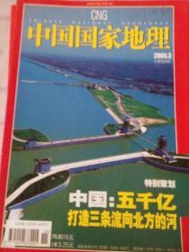 中国国家地理2005年3