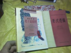 老子道德经:the Book of Tao and Teh---汉英对照