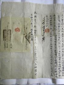 山西省武乡县产字据-带二张晋省壹分税票(1922年)