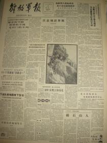 《解放军报》【刘青山、张子善贪污案是怎么回事?】