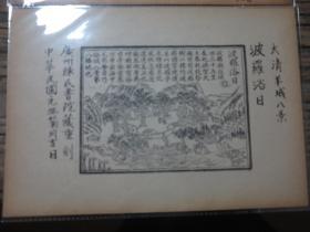 广州陈氏书院藏版重刻(陈家祠):《大清羊城八景》8张全
