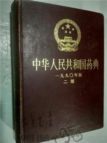 中华人民共和国药典  一九九0版 二部  中华人民共和国卫生部药典委员会编 人民卫生出版社 16开硬精装