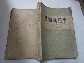 果树栽培学(下册)