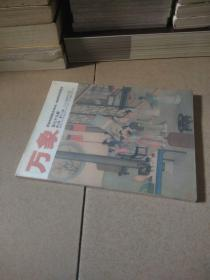 万象2005年.第7卷.第11期(内有查建英、陈丹青、林文月、林行止等人的作品)
