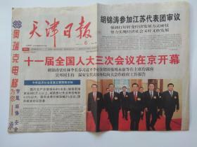 天津日报2010年3月6日【1-4版】十一届全国人大三次会议在京开幕