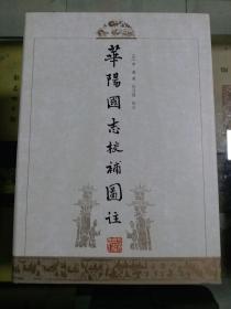 华阳国志校补图注(16开精装本  印量4700册 全新未使用)
