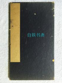 民国珂罗版:旧搨七姬权厝志(经折装)