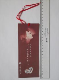 《香港天地珠宝--书签》