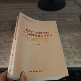 现代化视野中的当代中国政治运动研究