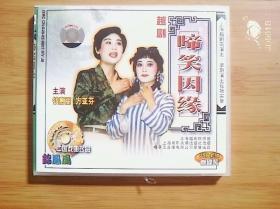 越剧光盘  啼笑姻缘(3碟。)