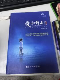 正版现货!爱和自由:孙瑞雪幼 儿教育演讲录(全新增订第4版)9787802037472