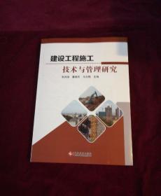 建设工程施工技术与管理研究