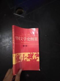 中國文學史綱要3