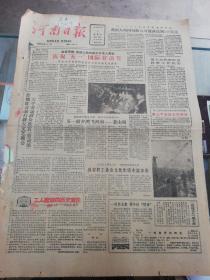 """【报纸】河南日报 1987年5月1日【庆祝""""五一""""国际劳动节】【我省职工业余文化生活丰富多彩】【东濮黄河浮桥架设纪实】【套红】"""
