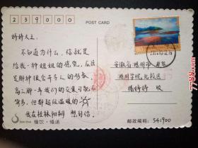 2014年中国邮政实寄明信片:贴普票、盖阳朔戳等