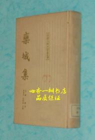 栾城集(全三册/但本店仅存上册)